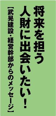将来を担う人財に出会いたい!武晃建設(ぶこう建設)・経営幹部からのメッセージ