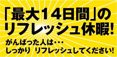 「最大14日間」のリフレッシュ休暇!